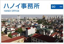 ハノイ事務所 HANOI OFFICE