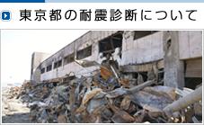 東京都の耐震診断について